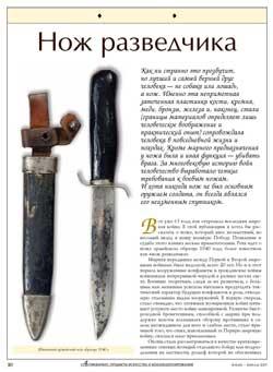 http://knives.com.ua/pic/int/001p.jpg